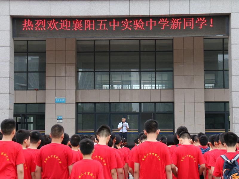 襄阳五中实验中学 初中 新生到新校区参观